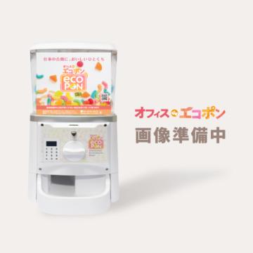 大阪府大阪市 S社(従業員数約7名)のエコポン導入事例